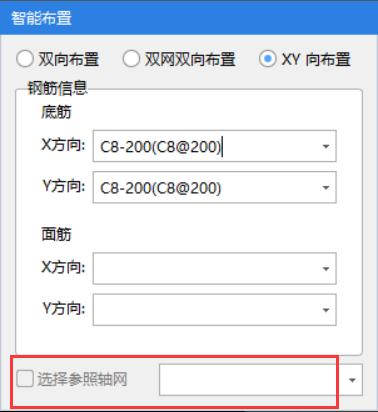 广联达中,为什么现浇板无法XY方向布置钢筋?