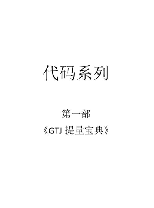 广联达GTJ提量宝典