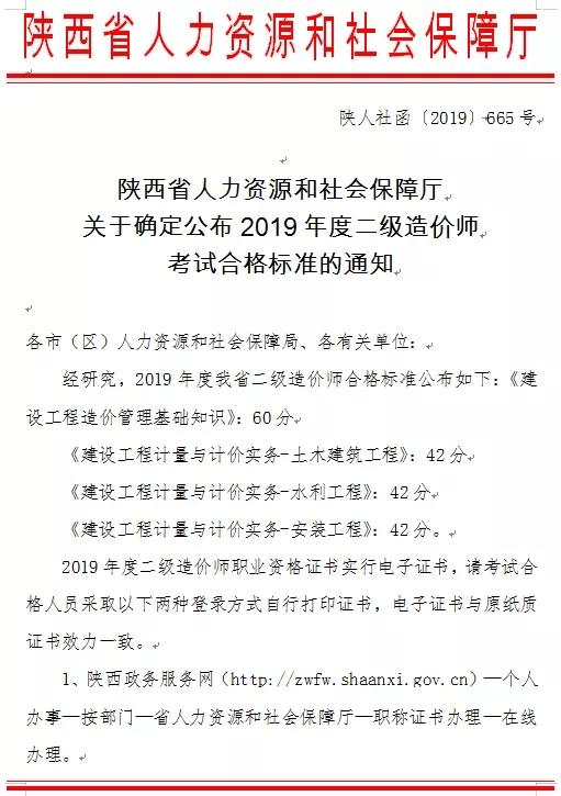 陕西2019年度二级造价成绩查询、合格标准的通知