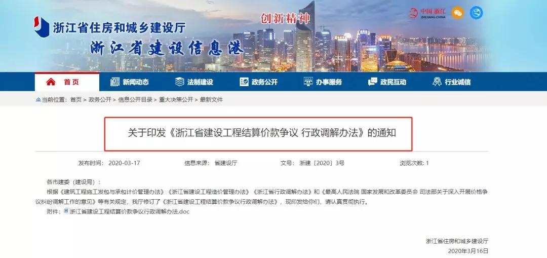 关于印发《浙江省建设工程结算价款争议行政调解办法》的通知