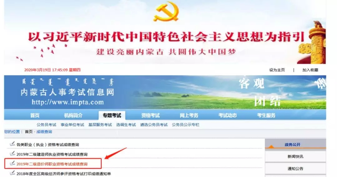 2019年内蒙古二造成绩公布