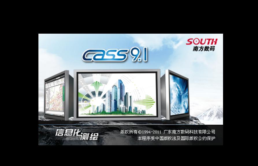 南方CASS9.1破解版无需软件狗