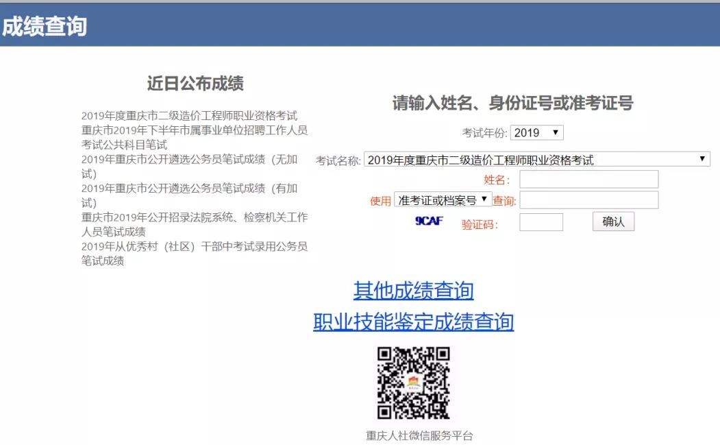 重庆市2019年二级造价师职业资格考试成绩公布