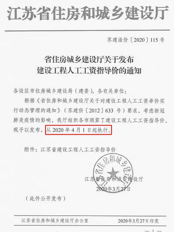 江苏:人工费上调8%-10%,自2020年4月1日起执行!