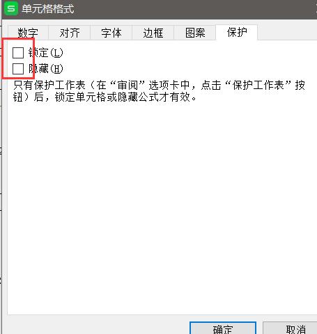 Excel中如何锁定某部分单元格内容不被修改?