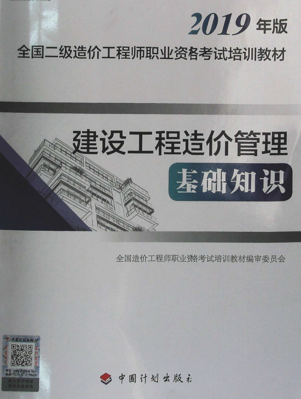 2019二级造价师管理基础知识教材电子版