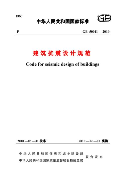 GB50011-2010建筑抗震设计规范