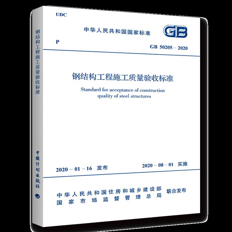 重磅!钢结构工程施工质量验收标准GB50205-2020版8月1日起实施