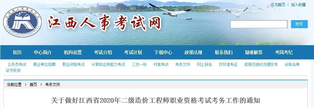 江西发布2020二造考试信息:5月8日开始报名,11月8日考试!