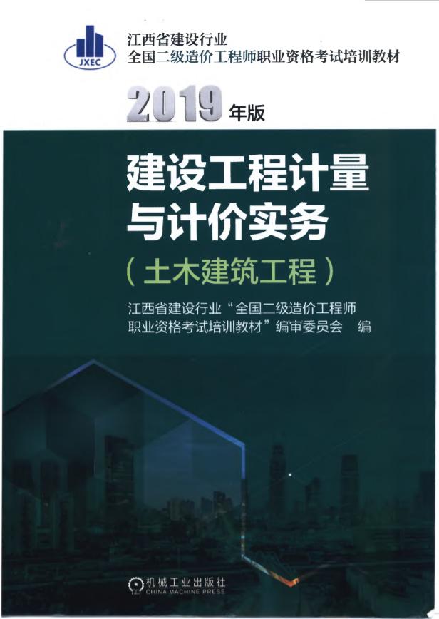 江西2019二级造价师土木建筑教材电子版