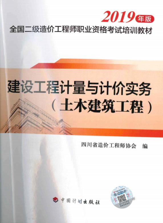四川2019二级造价师土木建筑教材电子版