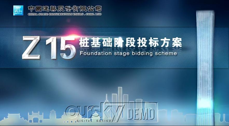 不差钱的工地,中国尊桩基础及深基坑施工技术视频动画!