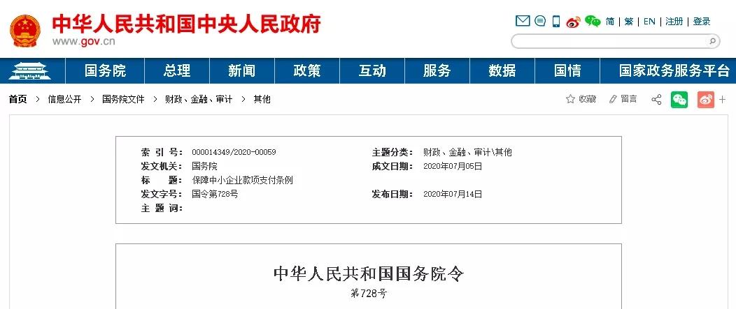 国务院:支付工程款不得超过60天!9月1日起施行!