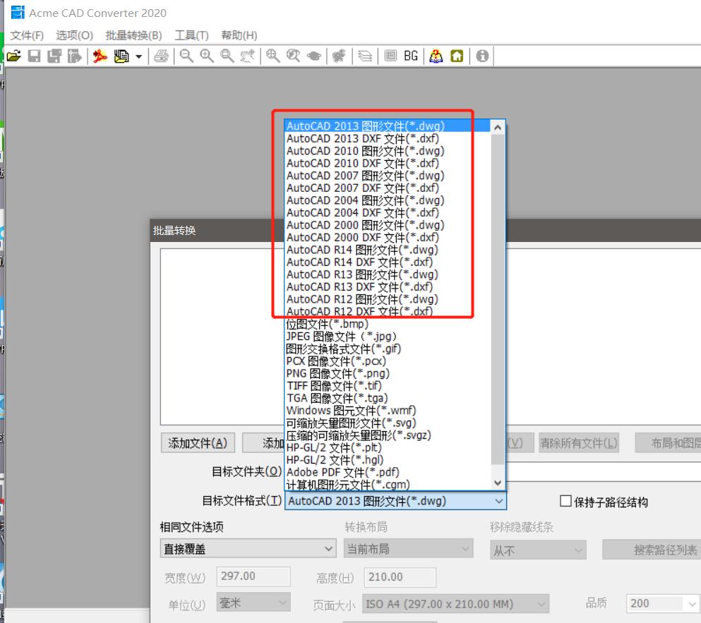 CAD版本转换器(Acme CAD Converter v8.9.8.1510 简体中文绿色版)