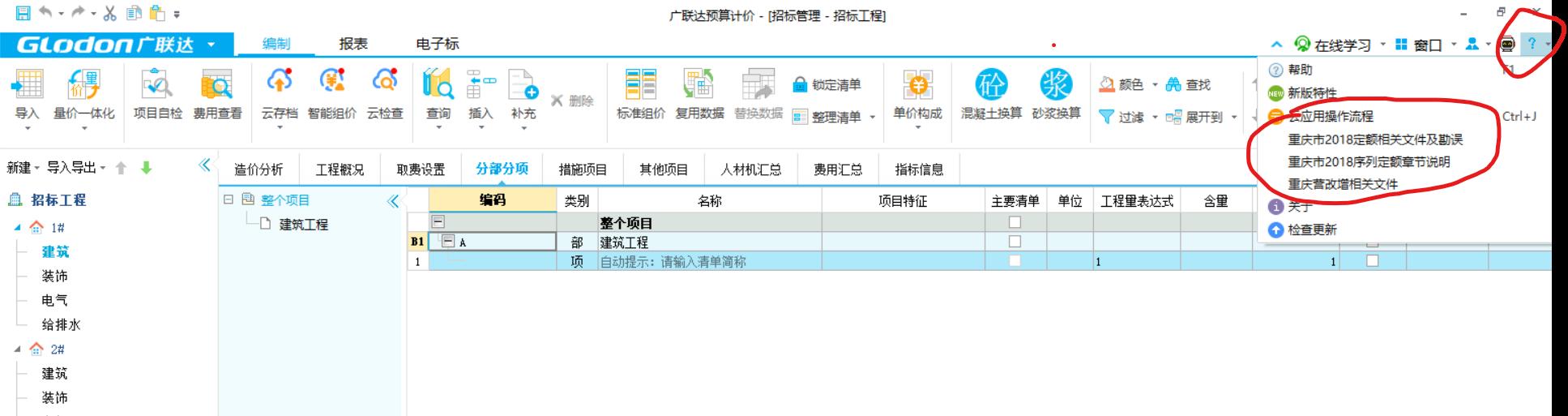 如何查看与下载广联达计价软件里面的定额说明?