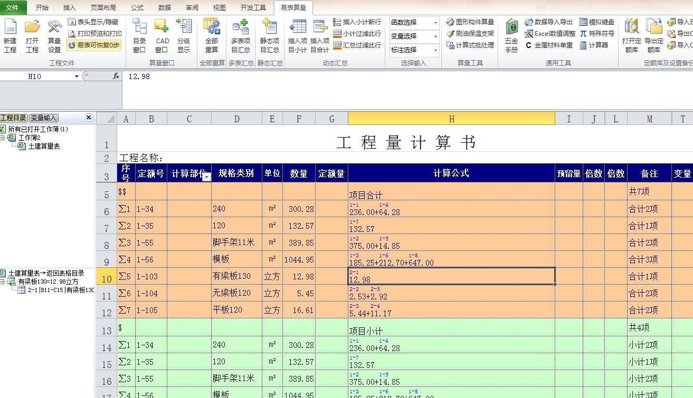 易表算量软件V6.75(完美破解版)