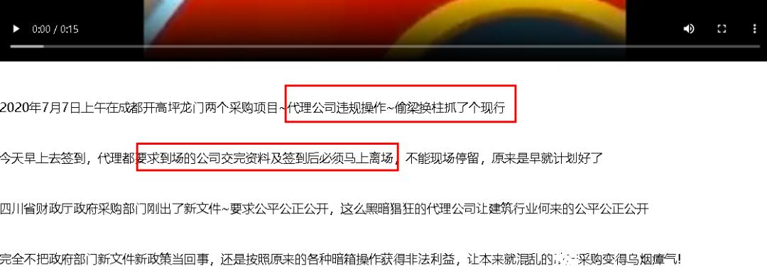 四川一项目招标现场作弊,被抓现行!官方:警方已介入调查