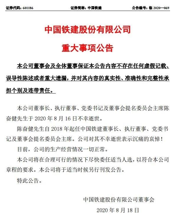 中国铁建集团董事长陈奋健坠楼身亡