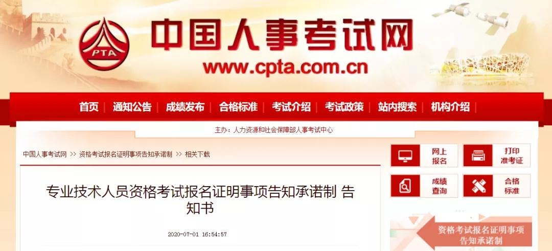 重要!中国人事考试网明确,这些情况无法报名!