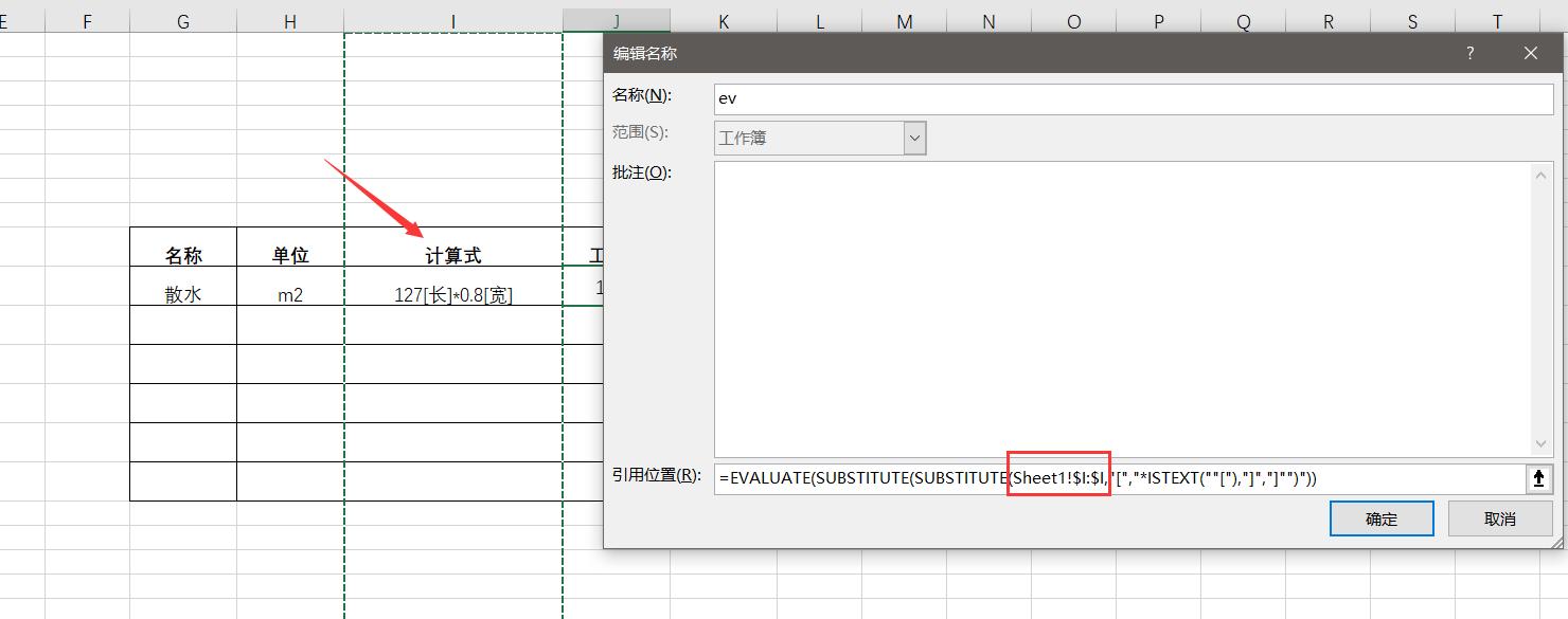 在Excel里带有括号和文字的计算式如何计算?