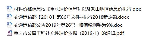 重庆市公路工程造价政策文件汇编