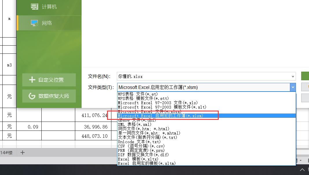 Excel未启用宏打不开怎么办?