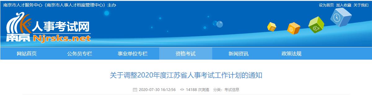 江苏2020年二造考试时间确定:11月21、22日
