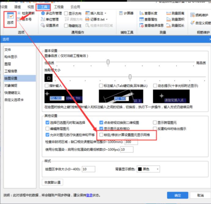 土建计量GTJ中,为什么图元显示网格状,如何设置不显示网格?