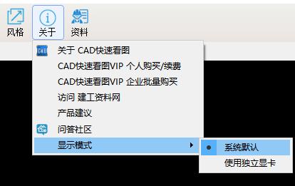 """广联达CAD快速看图打开图纸有""""绿色条纹"""""""