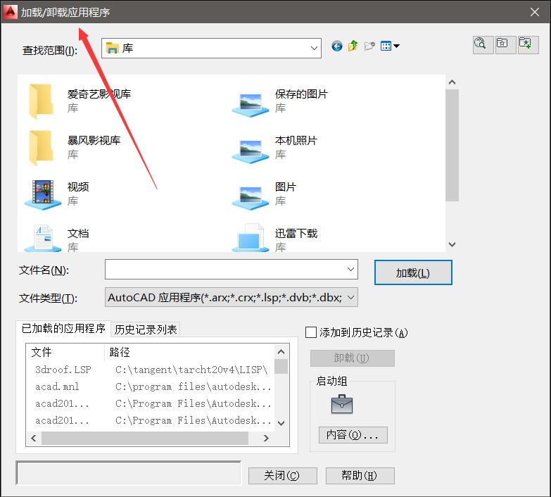 CAD如何加载插件?