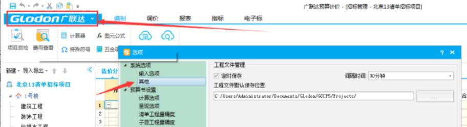 广联达备份文件在哪里?