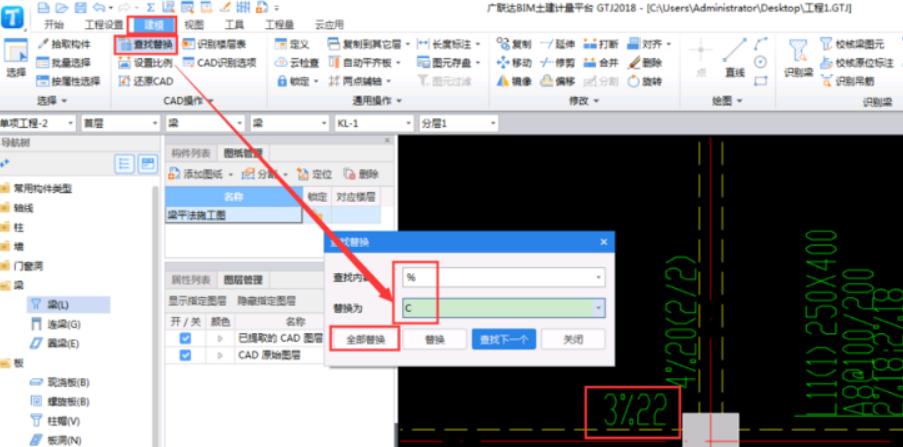广联达如何查找替换CAD图纸中的钢筋符号、标注等信息?