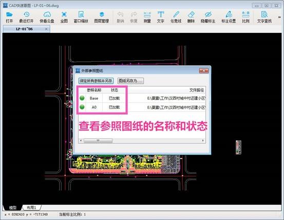 """CAD快速看图打开图纸提示""""有外部参照"""",如何处理?"""