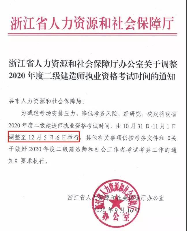 浙江二建考试调整至12月!不能参加考试可办理退费