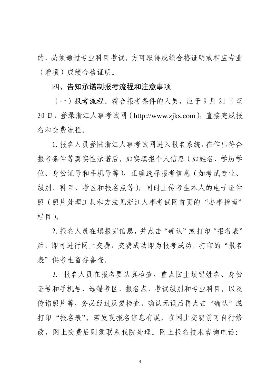 浙江2020二级造价师考试时间出炉