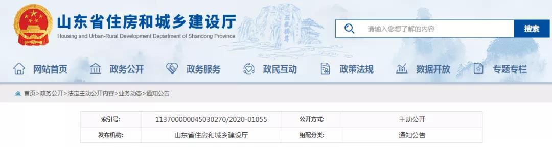 山东2020二级建造师准考证延缓打印