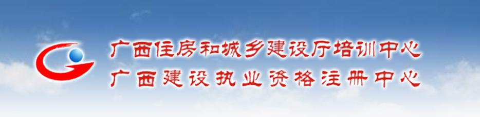广西2020二级造价师报名时间出炉