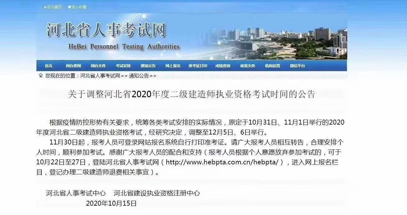 河北2020二级建造师考试时间调整至12月5日至6日