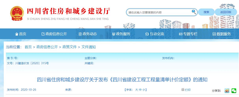 官宣:关于发布《四川省2020建设工程工程量清单计价定额》的通知
