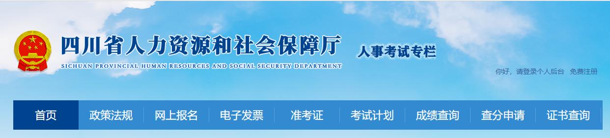 四川2020年二级造价师考试时间公布