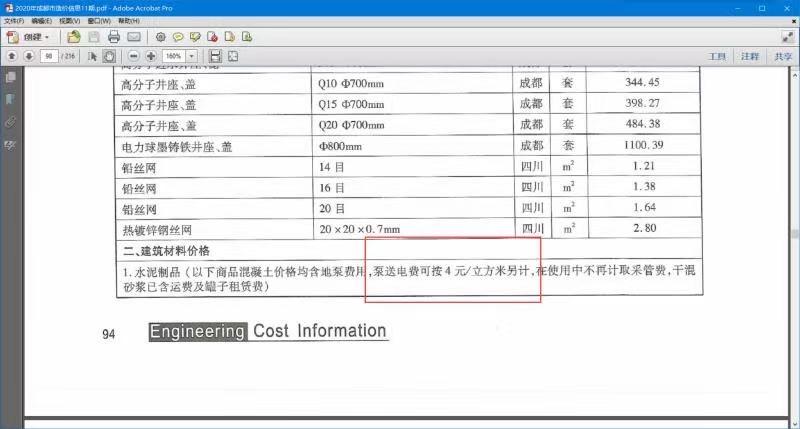 成都市《工程造价信息》中商品混凝土价格是否含泵送(地泵)电费?