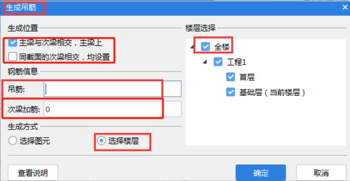 广联达GTJ中,如何只删除吊筋不删除次梁加筋?