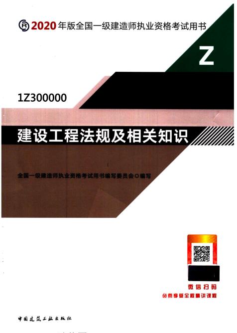 2020版一建《工程法规》电子版教材