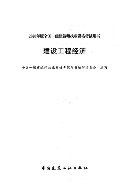 2020版一建《工程经济》电子版教材
