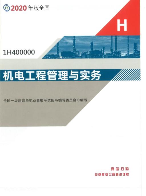 2020版一建《机电实务》电子版教材