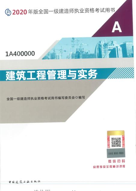 2020版一建《建筑实务》电子版教材