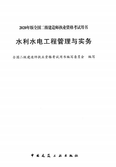 2020年二建《水利实务》电子版教材