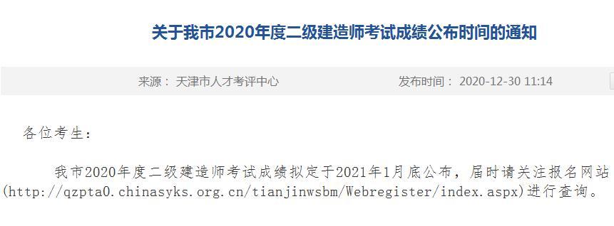 天津2020年二级建造师成绩公布