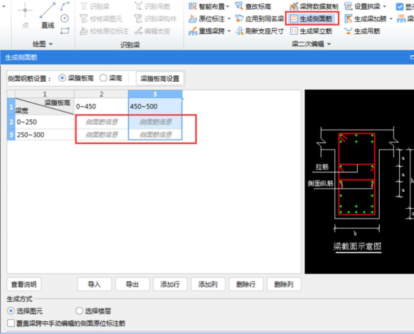 广联达GTJ中,梁如何取消/修改已经自动生成的侧面钢筋信息?