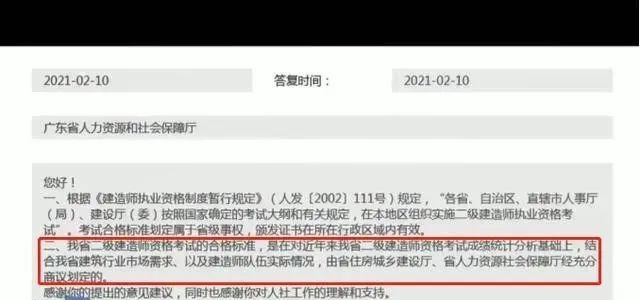 广东二级建造师分数线大幅下调,合格人数3.4W+!官方回应来了!